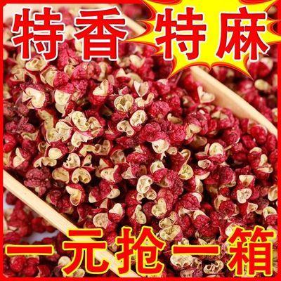 93428/四川特产花椒粒500g大红袍花椒红麻椒大料批发调料250g500g粉粒
