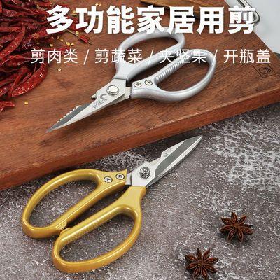 92941/捷科多功能厨房剪刀特大号不锈钢强力鸡骨剪家用剪肉杀鱼食物剪子