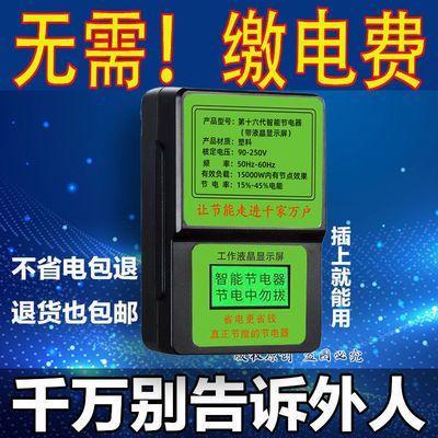 93236/节能省电王商用省电王智能电表节能省电宝220V新款节电神器大功率
