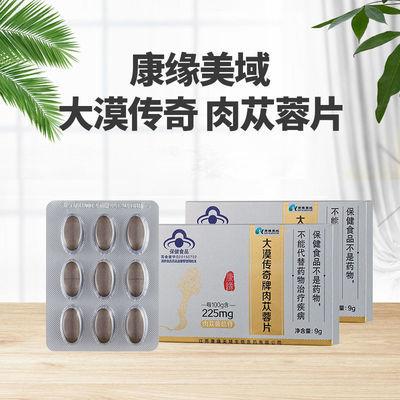 92843/【临期】康缘美域大漠传奇肉苁蓉片9g装*4盒