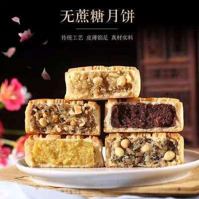 93350/广式老五仁无蔗糖月饼黑芝麻传统工艺老人孕妇儿童无糖精营养零食