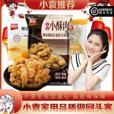 【小袁推荐】美好 小酥肉组合鸡肉爆浆鸡排休闲加热火锅夜市小吃