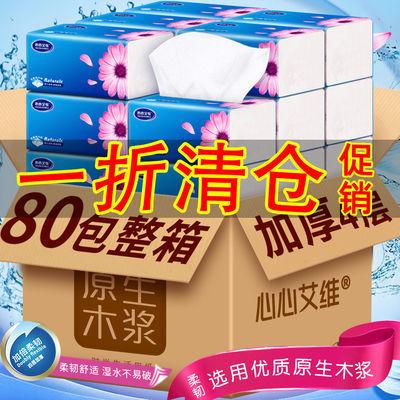 93082/【60包加量1年装】原木抽纸巾妇婴家用批发抽纸加厚整箱车载纸抽