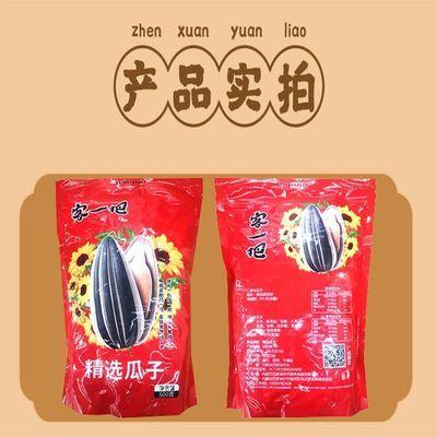 93333/内蒙古原产地原味熟瓜子独立包装五香颗粒饱满粒大均匀