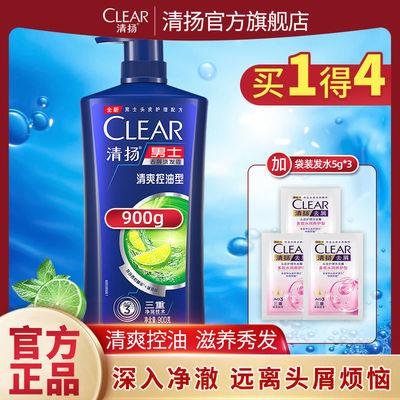 清扬去屑止痒洗发水男女士通用香味持久留香控油去油洗头膏家庭装