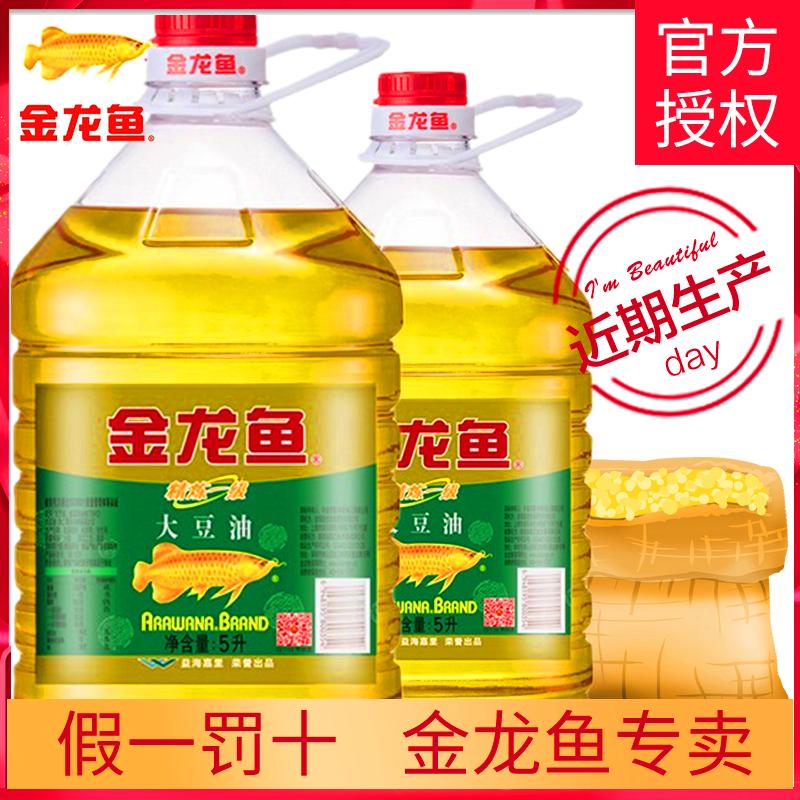 【近期生产正品保障】金龙鱼精炼一级大豆油
