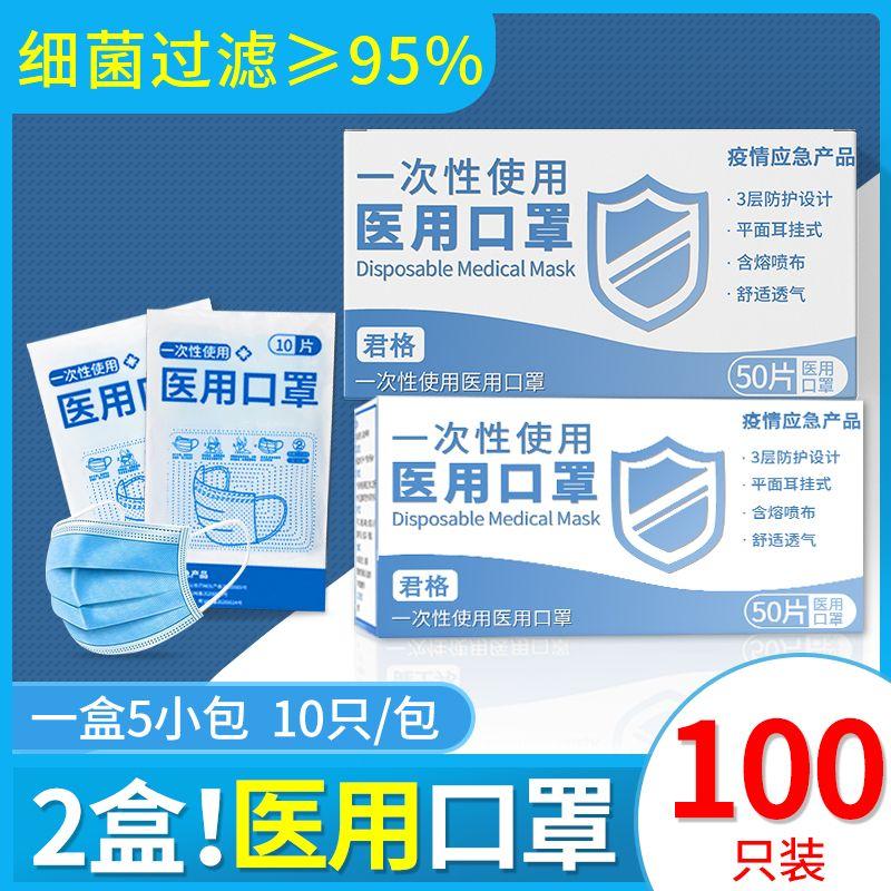 买手白菜团、医疗器械备案、细菌过滤≥95%:100/200只 君格 一次性医用口罩