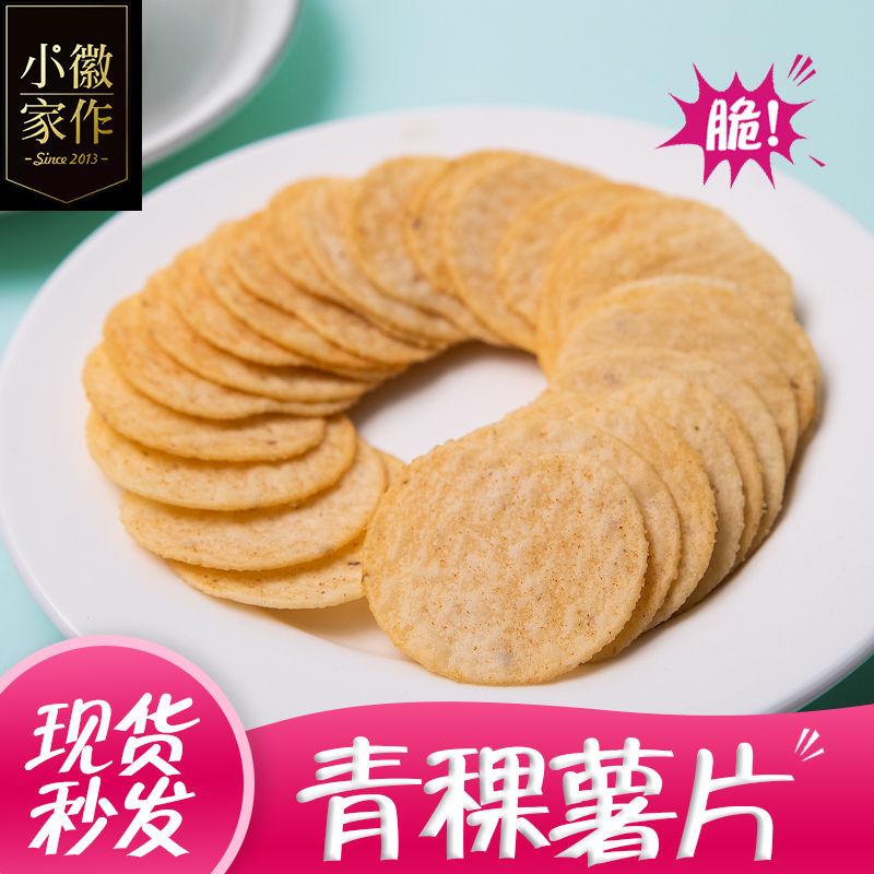 20%青稞,非油炸,多口味:1000g 小徽家作 青稞薯片