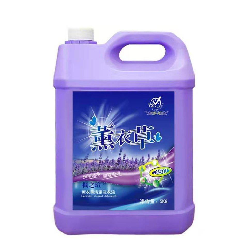 【新款特价9.9元】包邮大桶10斤薰衣草洗衣液深层洁净特价家庭批发正品