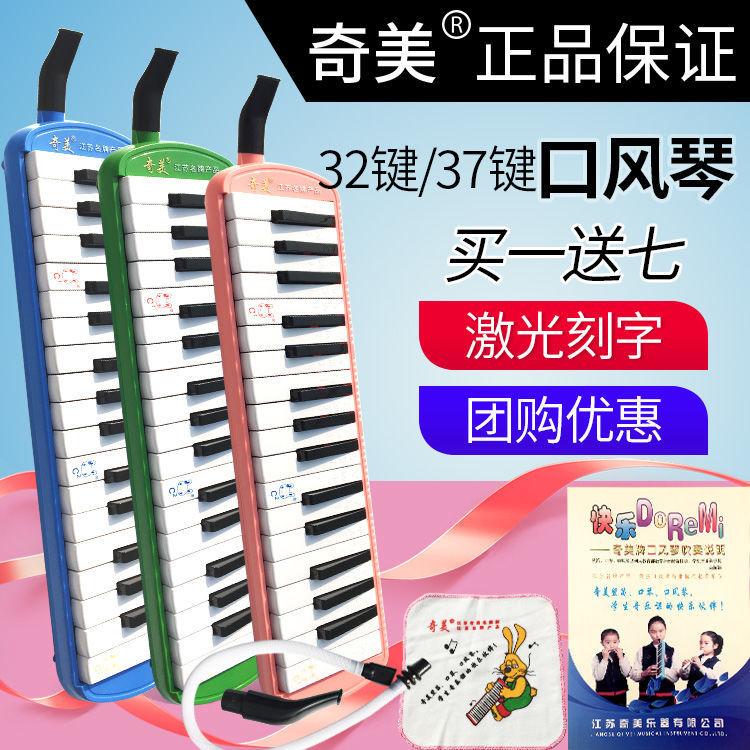 【奇美口风琴】正品32键37键口风琴儿童益智类乐器学生课堂口风琴