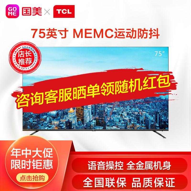 0点:2999元包邮   TCL电视75V2 75英寸高
