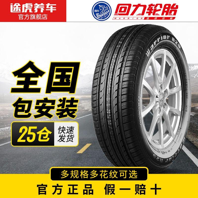支持到店安装:途虎养车 回力 汽车轮胎