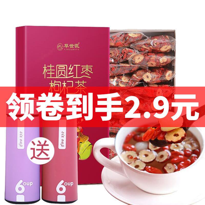 红枣枸杞桂圆茶补气血养生水果茶叶玫瑰菊花茶组合柠檬片90克6包