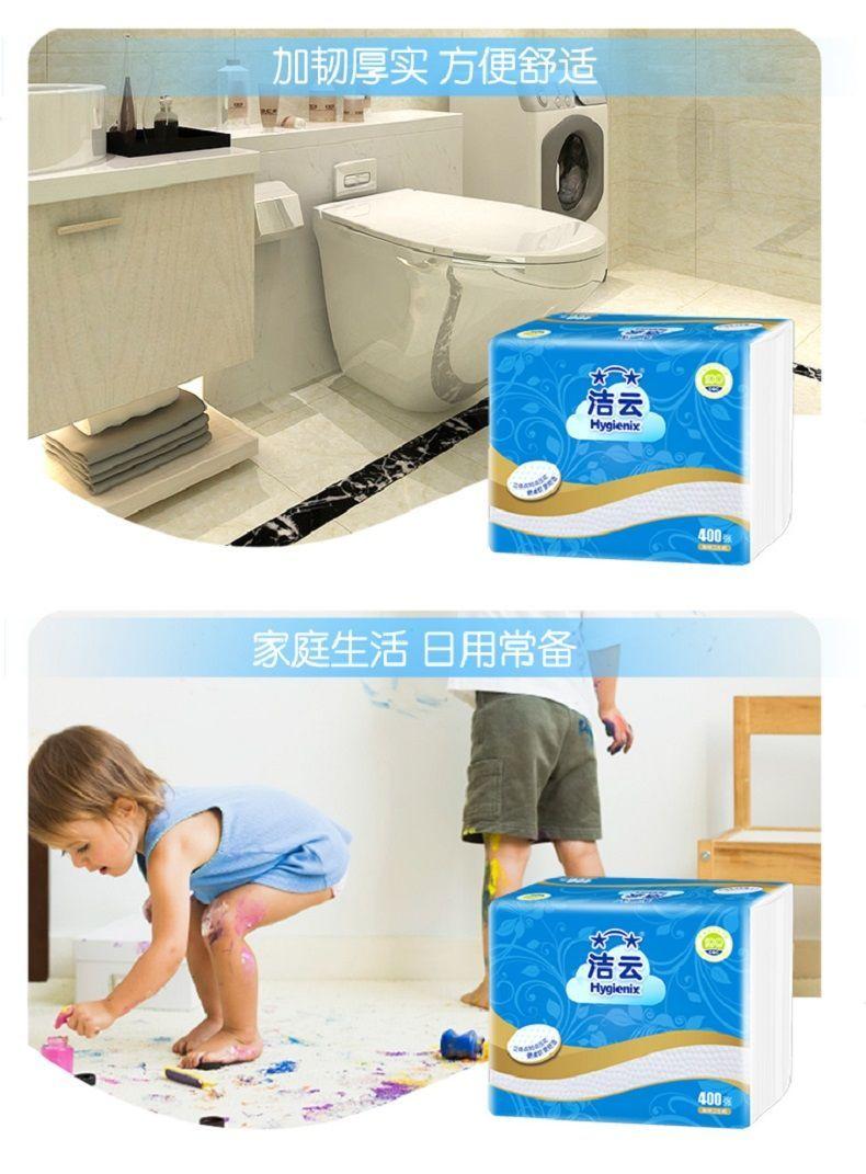 洁云平板纸400张草纸刀切纸压花卫生纸厕纸家用整箱实惠装包邮