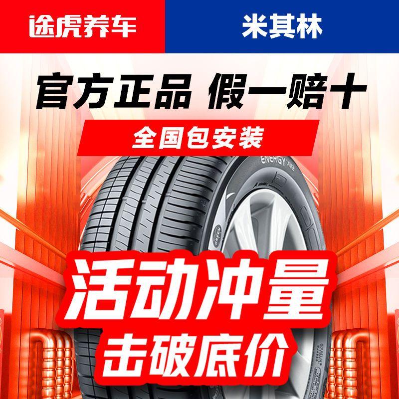 米其林正品汽车轮胎185 195 205 225 235万家门店包安装