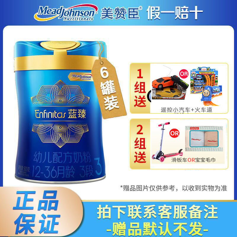 有积分)美赞臣蓝臻3段900g*6罐装婴幼儿配方牛奶粉荷兰原装进口