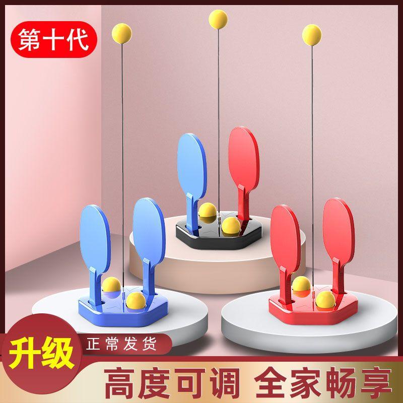 抖音同款儿童乒乓球训练器单双人自练乒乓球家用乒乓练习视力成人