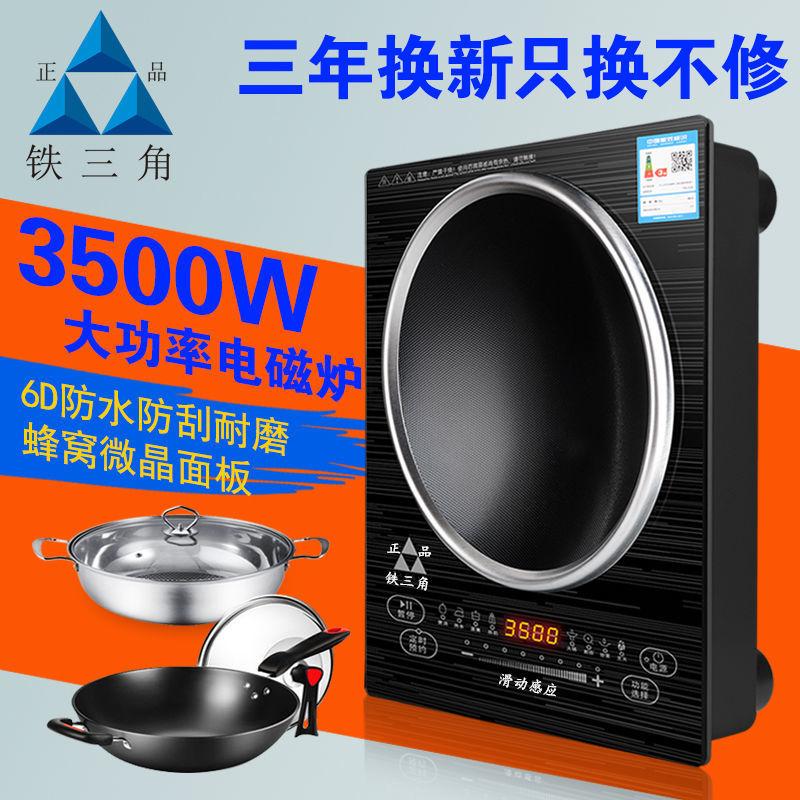 3500W凹面电磁炉家用火锅炒菜炉双核双风扇触屏电磁炉正品铁三角