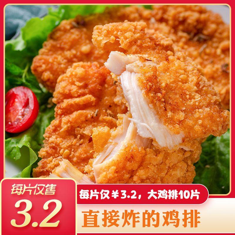 餐餐思裹粉鸡排炸鸡小吃半成品冷冻10片批发非肯德基风味油炸批发