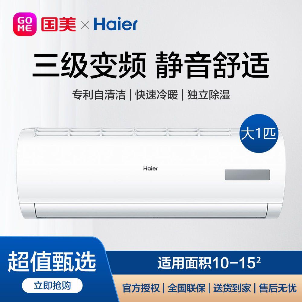 海尔 大1匹 冷暖 变频 自清洁 挂机家用空调 KFR-26GW/05EDS83A