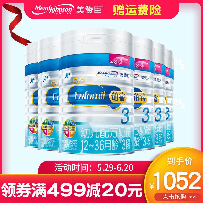 【6罐】美赞臣铂睿3段奶粉幼儿配方牛奶粉3段原罐荷兰进口850g