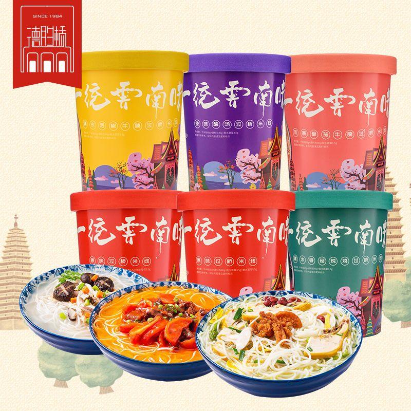 德胜桥云南过桥米线杯装速食保鲜米线方便粉
