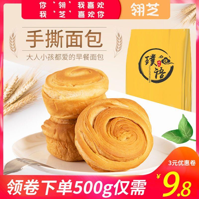 【翎芝手撕面包500g-2000g】奶香味早餐食品营养糕点整箱零食小吃