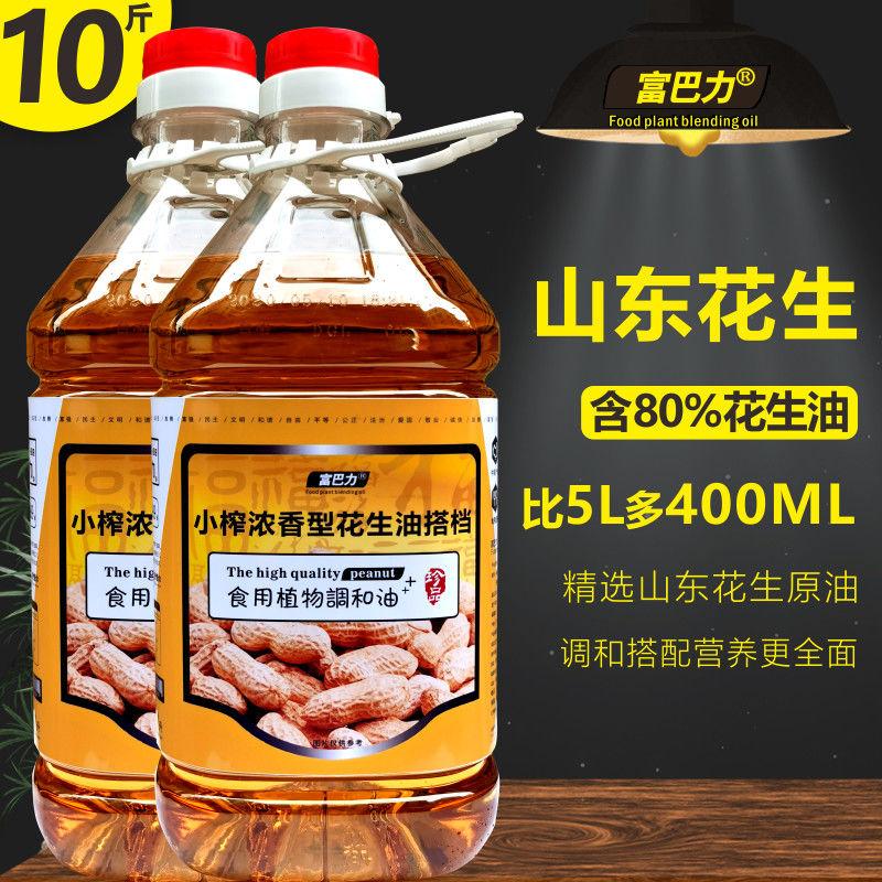 山东一级花生芝麻油食用油两桶共十斤花生初榨调和油新油包邮到家