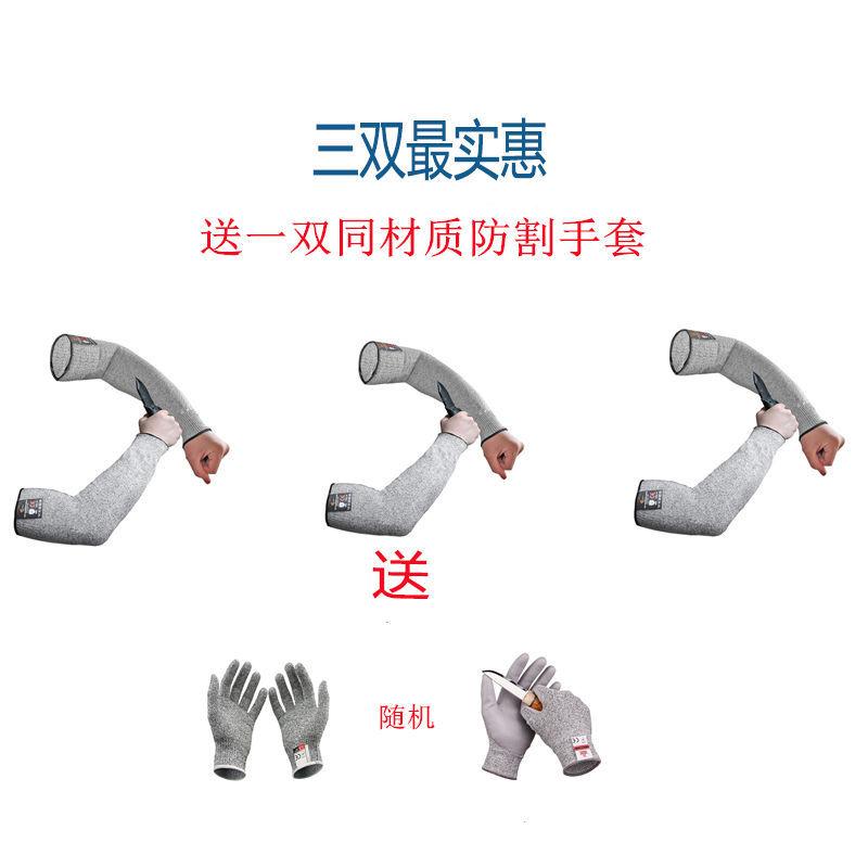 HPPE防割五级护臂修车工地防晒钢筋工用防护防划伤电焊工防烫袖套
