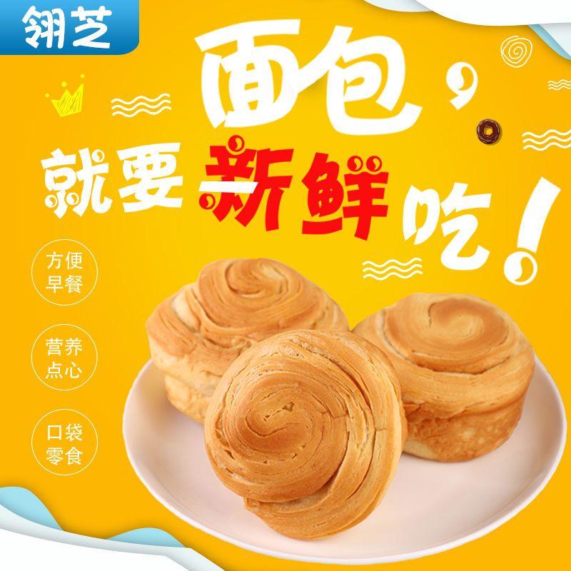 翎芝奶香手撕面包原味早餐面包千层点心口袋零食500g-2000g多规格