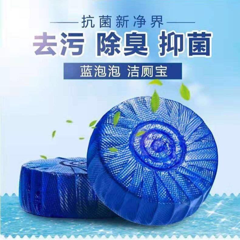 20枚蓝泡泡清香型洁厕灵