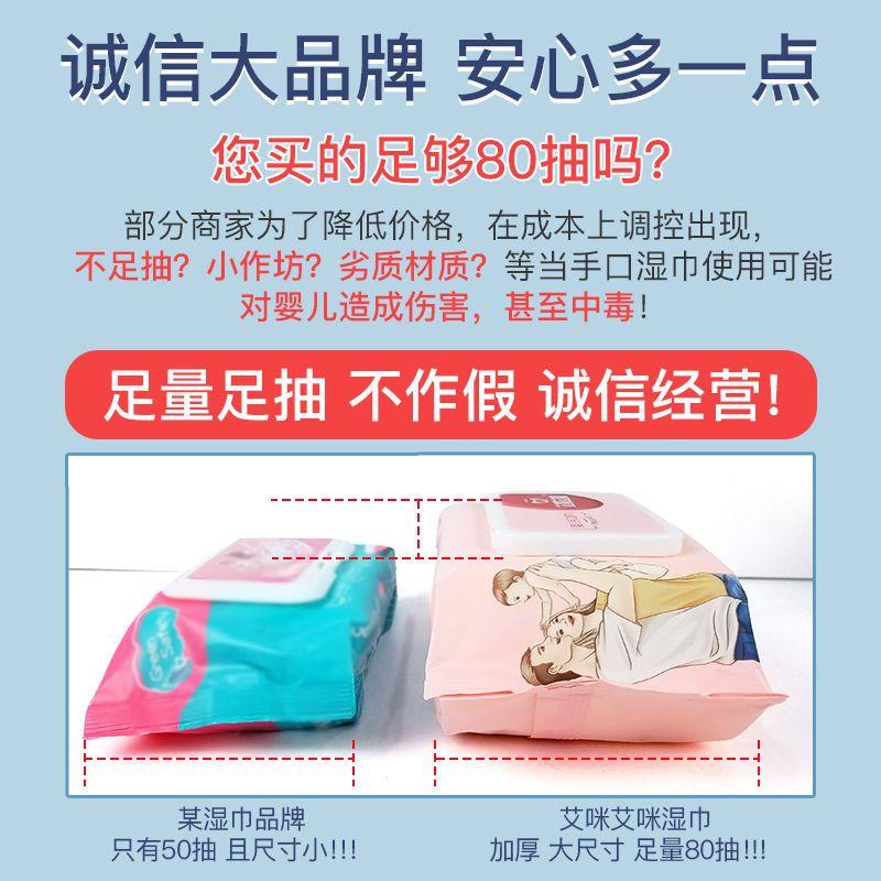 【加厚80抽】艾咪婴儿湿巾宝宝成人大包带盖手口柔湿纸巾学生批发