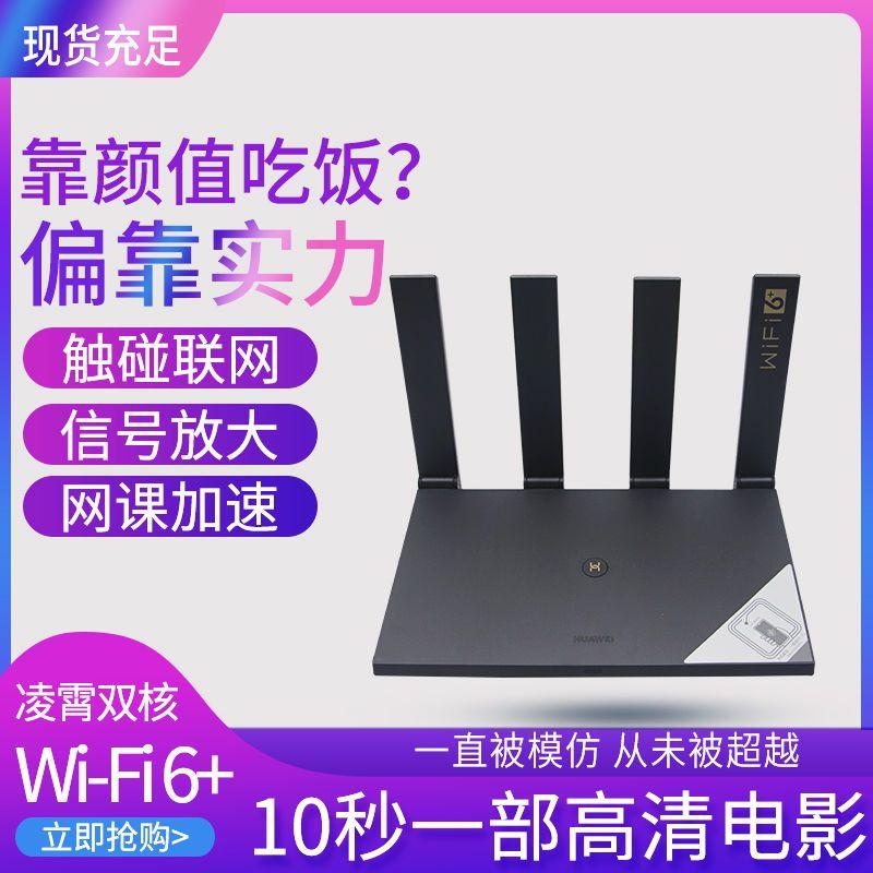 华为路由器AX3 Pro全千兆高速穿墙王大户型光纤 无线wifi6+路由器