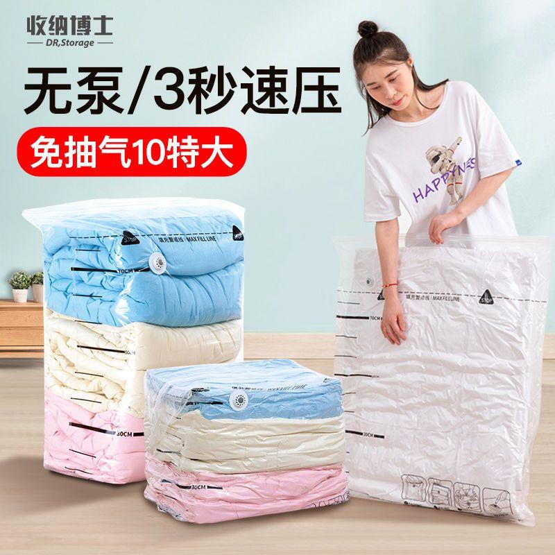 抽真空压缩袋免抽气整理袋衣物棉被子收纳袋大衣服真空袋收纳袋子