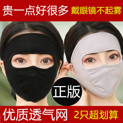 防晒口罩女冰丝夏天面纱薄款全脸防尘紫外线透气夏季遮脸护脸面罩
