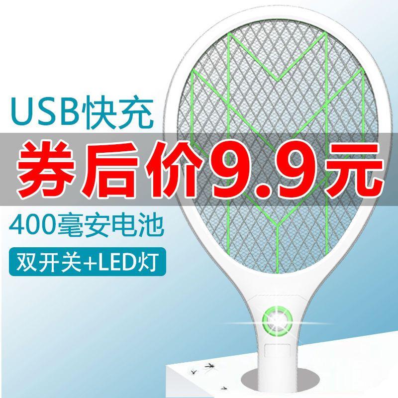 志晟电蚊拍可充电式家用苍蝇拍电池强力灭蚊拍电蚊子拍灭蚊灯器