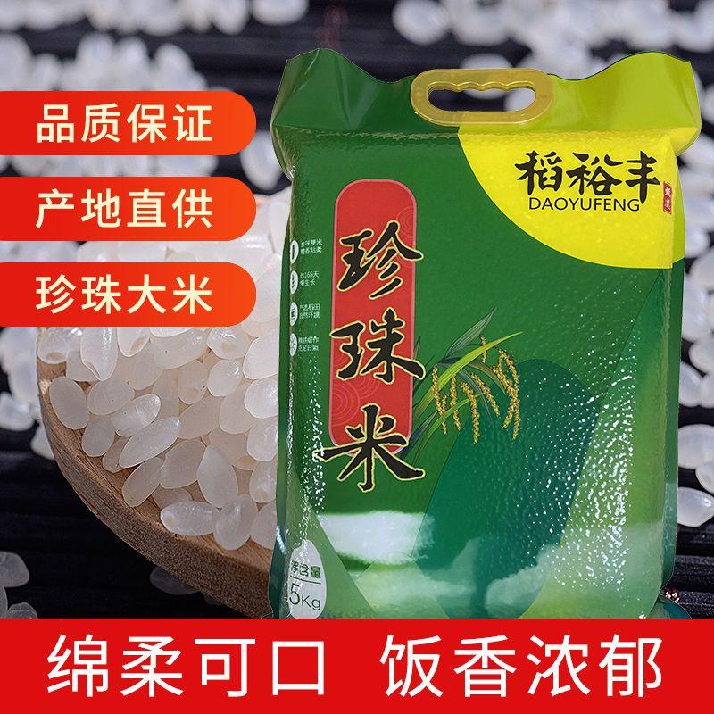稻裕丰珍珠米5kg10斤大米苏北优质绿色生态营养珍珠米真空包装