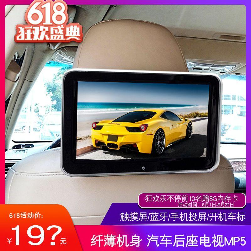 车载头枕显示器10.1寸外挂MP5高清1080P手机投屏后排座椅电视通用