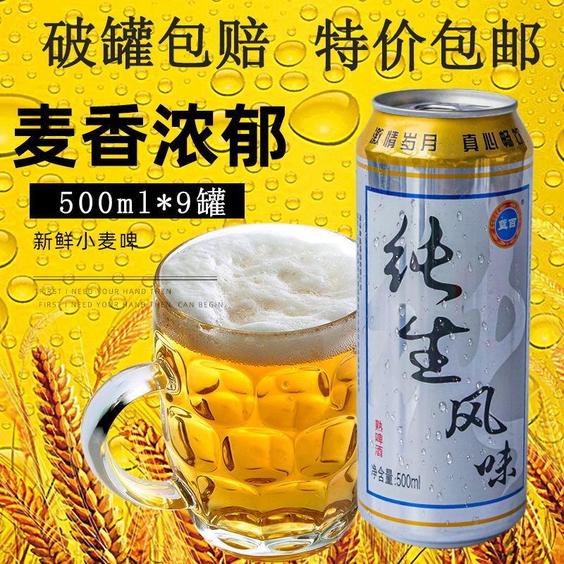 特制易拉罐装9听整箱特价包邮装新日期500ml纯生风味黄熟啤酒批发