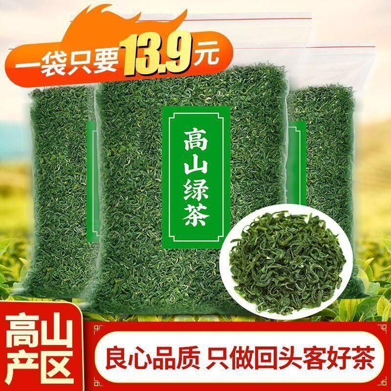 2021新茶绿茶高山云雾绿茶雨前春茶浓香型大分量250g/500g装