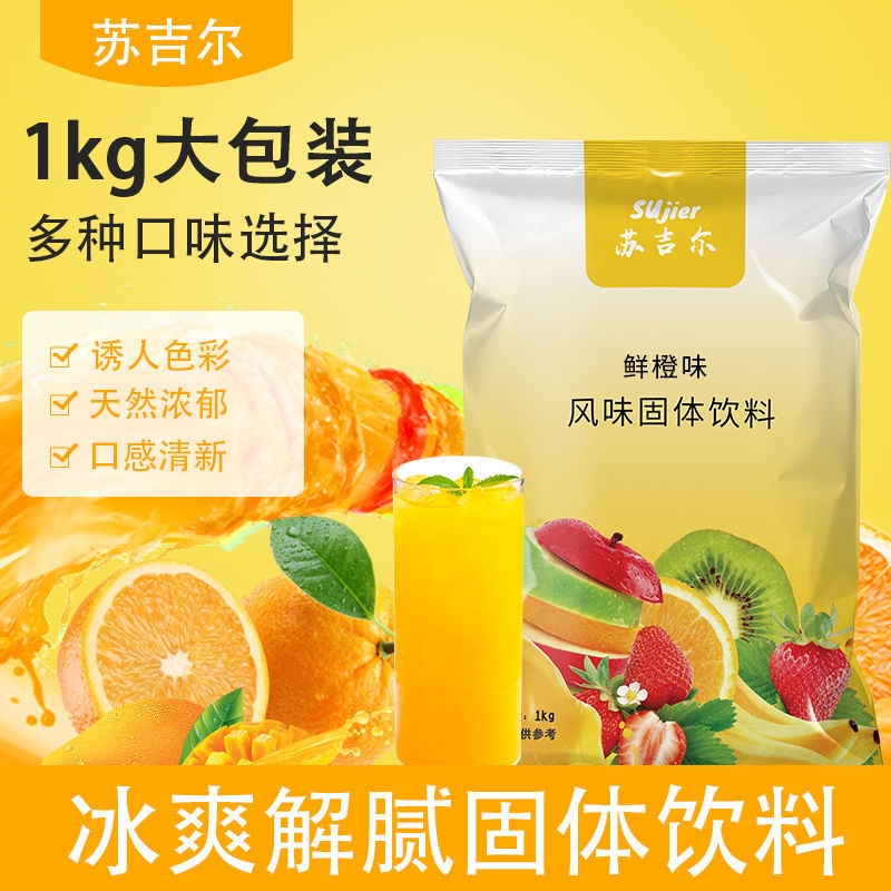 果汁粉大袋1kg橙汁粉酸梅粉果味果珍粉速溶柠檬水果维c冲饮饮料粉