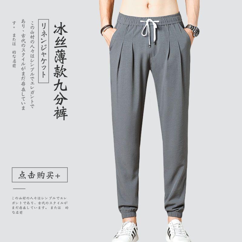 冰丝九分裤子男士韩版潮流夏季超薄款宽松大码胖子速干休闲运动裤