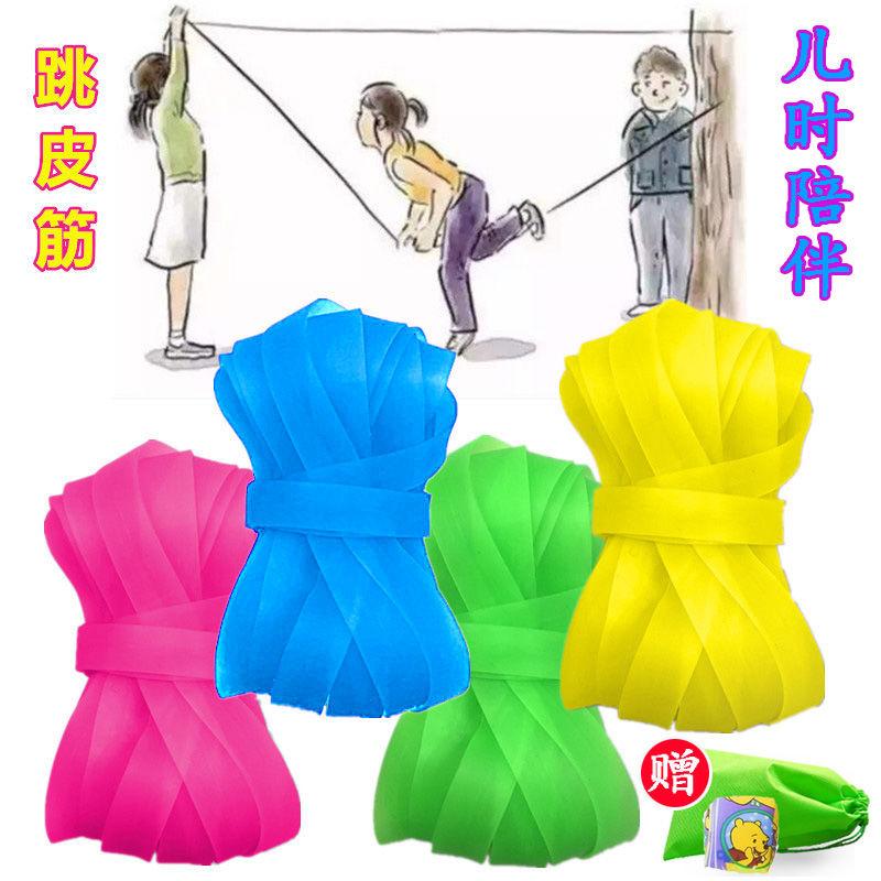 跳皮筋绳儿童成人户外运动小学生彩色弹力橡皮筋80后怀旧游戏玩具