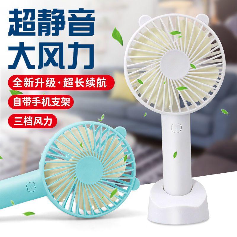 手持风扇迷你可充电随身携带便捷式小风扇可爱学生桌面户外家用