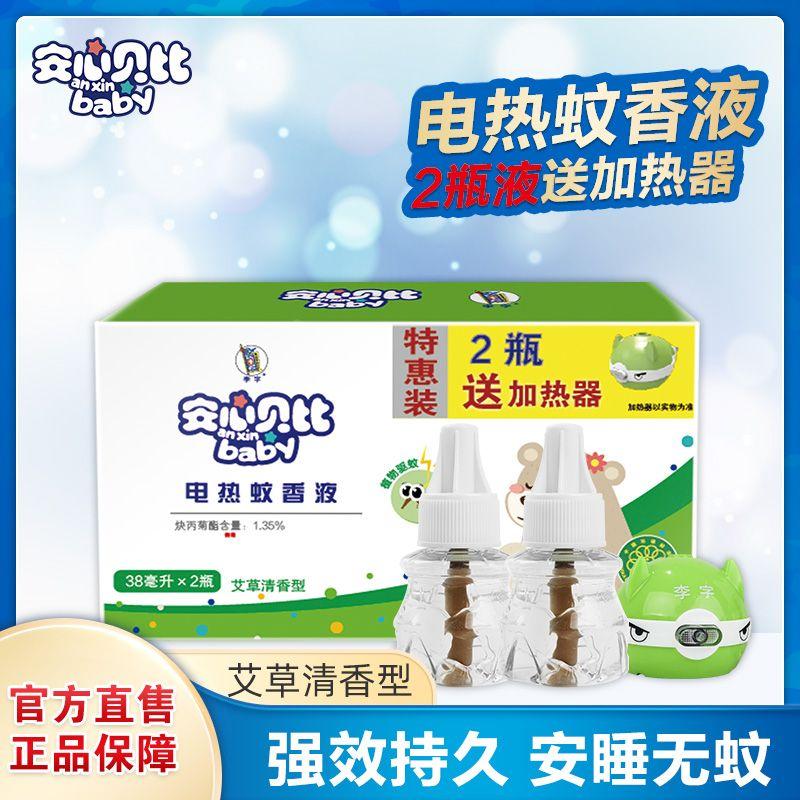 納愛斯集團,浙江名牌:4瓶+2器 李字 安心貝比電熱蚊香液+加熱器