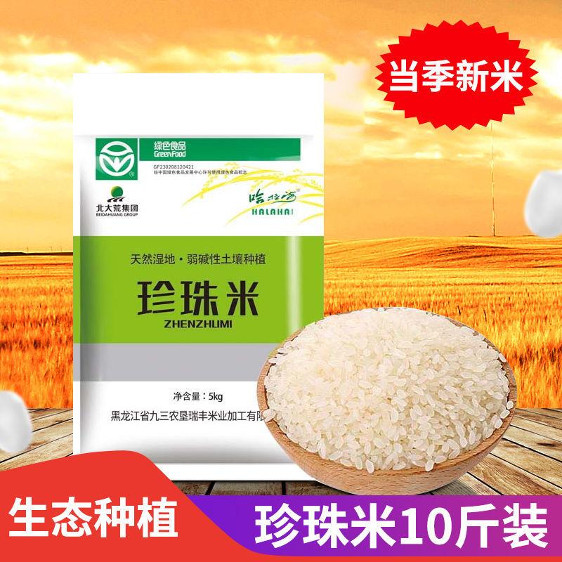 哈拉海农场5KG10斤大米东北珍珠米优质正宗口感好当季新米好大米