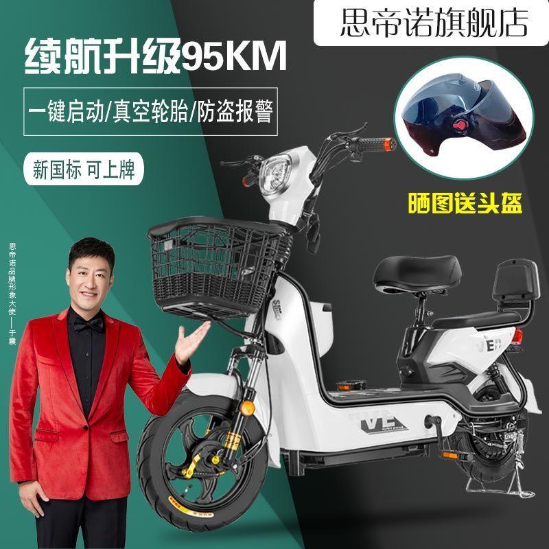 百亿补贴: 589元包邮 SIDINUO 思帝诺 新国标48V电动车
