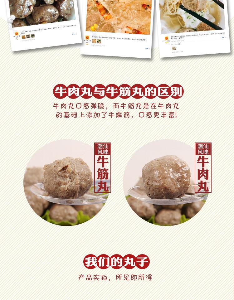 万鑫园正宗潮汕牛肉丸/牛筋丸火锅食材烧烤丸子生鲜食材250/500g
