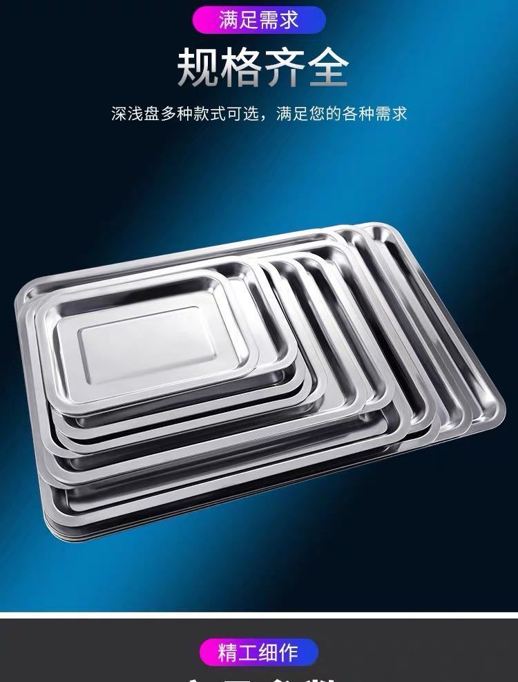 【48小时内发货】不锈钢托盘长方形盘子家用饭盘商用烧烤盘食堂平底方盘加厚餐盘