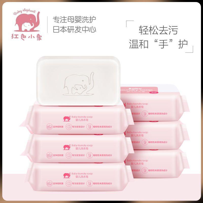 红色小象婴儿洗衣皂儿童肥皂尿布皂幼儿新生宝宝专用肥皂正品bb皂